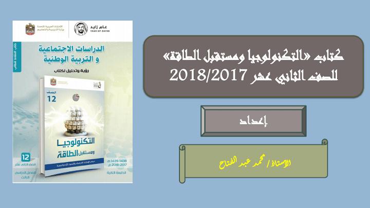 كتاب احدى عشر دقيقة pdf