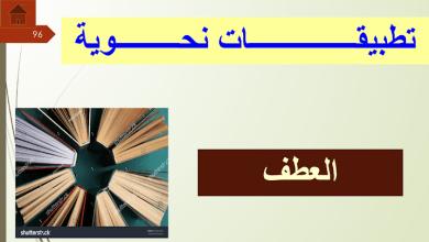 Photo of حل تطبيقات نحوية درس العطف لغة عربية صف ثاني عشر فصل ثالث