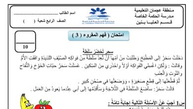 Photo of اختبار فهم المقروء لغة عربية صف رابع فصل ثالث