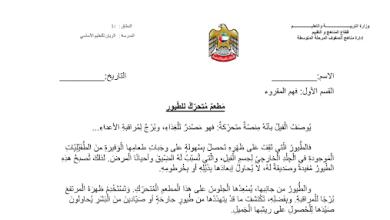 Photo of اختبار فهم المقروء 2لغة عربية صف رابع فصل ثالث