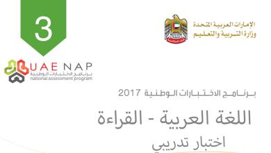 Photo of اختبار قراءه تدريبي نموذج عام 2017 لغة عربية صف ثالث فصل ثاني