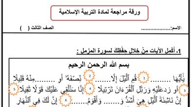 Photo of ورق عمل سورة المزمل تربية إسلامية صف ثالث فصل ثاني