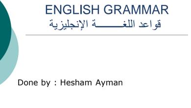 Photo of قواعد اللغة الانجليزية شاملة صف ثاني عشر فصل ثاني