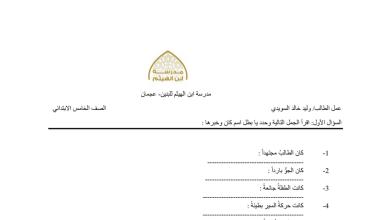 Photo of أوراق عمل كان وأخواتها لغة عربية صف خامس فصل ثاني