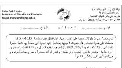 Photo of ورقة عمل درس أنا حر لغة عربية صف خامس فصل ثاني