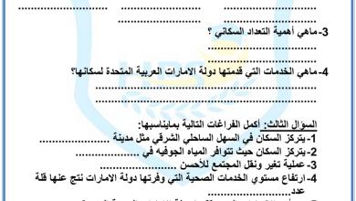 Photo of أوراق عمل السكان في دولة الإمارات دراسات اجتماعية صف رابع فصل ثاني