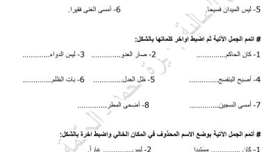 Photo of أوراق عمل كان وأخواتها وإن وأخواتها لغة عربية صف خامس فصل ثاني