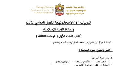 Photo of أوراق عمل الفصل الثاني والثالث تربية إسلامية صف سادس لامتحان نهاية الفصل الثالث