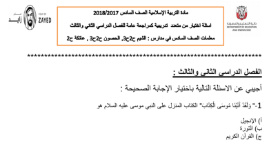 Photo of اسئلة مراجعة عامة فصل ثاني وثالث تربية إسلامية صف سادس