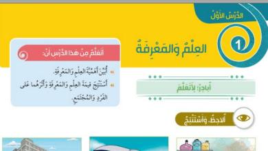 Photo of حل درس العلم والمعرفة تربية إسلامية صف ثالث فصل ثاني