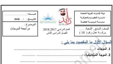 Photo of صف سابع فصل ثاني علوم ورق عمل مراجعة الموجات محلول