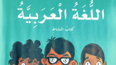 Photo of صف ثالث فصل أول كتاب النشاط لغة عربية