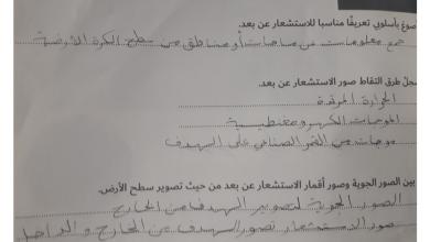 Photo of حل الاستشعار عن بعد دراسات اجتماعية صف سابع فصل ثاني