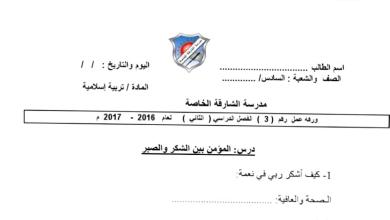 Photo of أوراق عمل تربية إسلامية صف سادس فصل ثاني