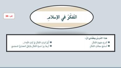 Photo of صف سابع فصل ثاني تربية إسلامية درس التفكر في الإسلام