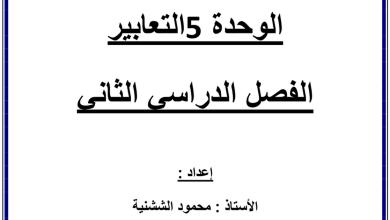 Photo of صف سابع فصل ثاني رياضيات ورق عمل ومراجعة الوحدة الخامسة التعابير