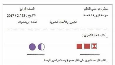 Photo of صف رابع فصل رياضيات ثاني ورق عمل الكسور والإعداد الكسرية