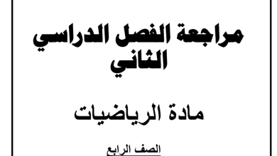 Photo of صف رابع رياضيات  ورق مراجعة الفصل الثاني