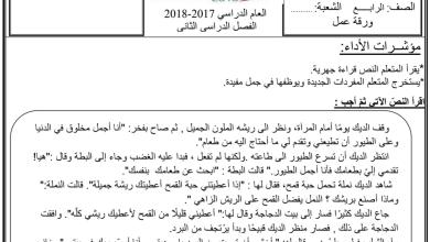 Photo of ورق عمل لغة عربية صف رابع فصل ثاني