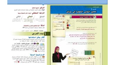 Photo of دليل المعلم تحليل التعابير الخطية إلى عوامل رياضيات صف سابع فصل ثاني