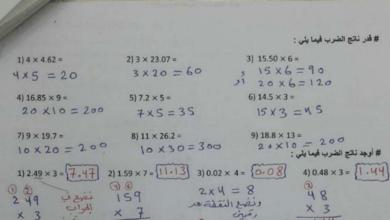 Photo of حل أوراق عمل الوحدة السادسة رياضيات صف خامس