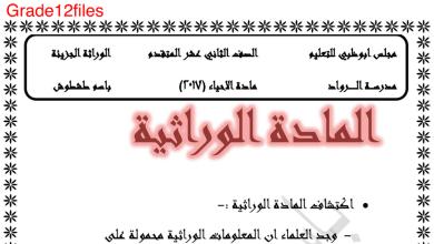Photo of تلخيص المادة الوراثية أحياء صف حادي عشر متقدم فصل ثاني