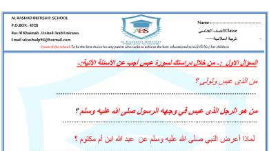 Photo of أوراق عمل أول ثلاث دروس تربية إسلامية صف خامس فصل ثاني