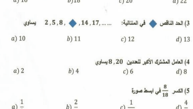 Photo of صف خامس رياضيات  مراجعة شاملة للفصل الثاني والثالث