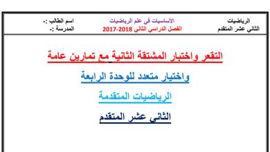 Photo of صف ثاني عشر متقدم فصل ثاني ملزمة في الرياضيات التقعر واختبار المشتقة الثانية
