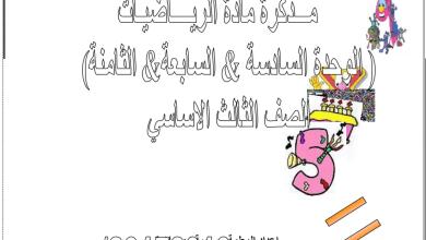 Photo of صف ثالث فصل ثاني مذكرة رياضيات  الوحدة 6-7-8