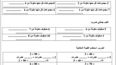 Photo of صف ثالث فصل ثاني رياضيات التقويم الأول