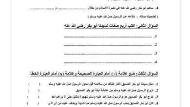 Photo of صف ثالث فصل ثاني تربية إسلامية ورق عمل أبو بكر الصديق