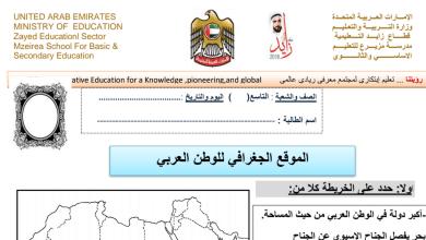 Photo of صف تاسع الفصل الثاني دراسات اجتماعية مراجعة عامة