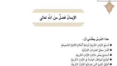 Photo of صف تاسع فصل ثاني تربية إسلامية الإيمان فضل من الله