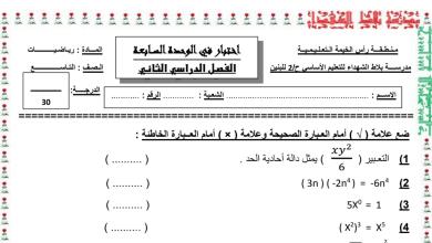 Photo of صف تاسع فصل ثاني رياضيات اختبار في الوحدة السابعة