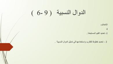 Photo of صف تاسع فصل ثاني رياضيات  الدوال النسبية