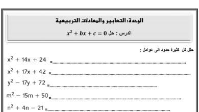 Photo of صف تاسع فصل ثاني رياضيات  أوراق عمل وحدة التعابير والمعادلات التربيعية 2