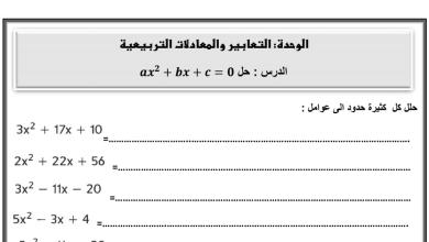 Photo of صف تاسع فصل ثاني رياضيات  أوراق عمل وحدة التعابير والمعادلات التربيعية