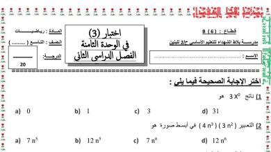 Photo of صف تاسع فصل ثاني رياضيات اختبار في الوحدة الثامنة