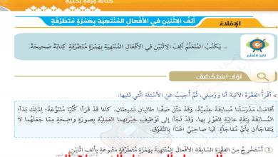 Photo of حل درس ألف الاثنين في الأفعال المنتهية بهمزة متطرفة لغة عربية صف سابع فصل ثاني