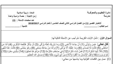 Photo of أوراق عمل سورة عبس – القلقلة تربية إسلامية صف خامس فصل ثاني