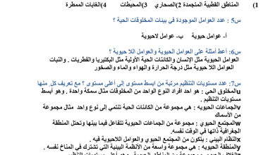 Photo of مراجعة درس علم البيئة أحياء أسئلة واجوبة صف حادي عشر فصل ثاني