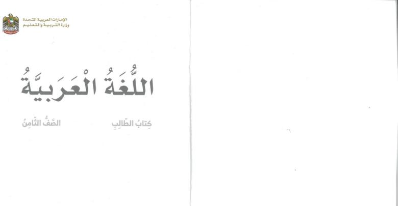 كتاب الطالب لغة عربية الصف الثامن الفصل الثاني