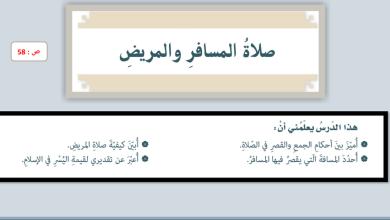 Photo of حل درس صلاة المسافر والمريض تربية إسلامية صف سابع فصل ثاني