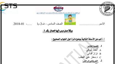 Photo of ورقة عمل درس أيها العمال لغة عربية صف سادس فصل ثاني