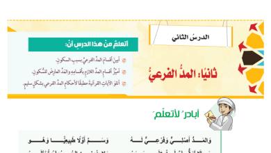 Photo of حل درس المد الفرعي تربية إسلامية صف ثامن فصل ثاني