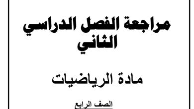 Photo of أوراق مراجعة الفصل الثاني رياضيات صف رابع