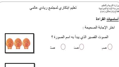 Photo of مراجعة شاملة للفصل الثاني لغة عربية صف أول