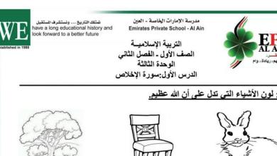 Photo of أوراق عمل الوحدة الثالثة تربية إسلامية صف أول فصل ثاني