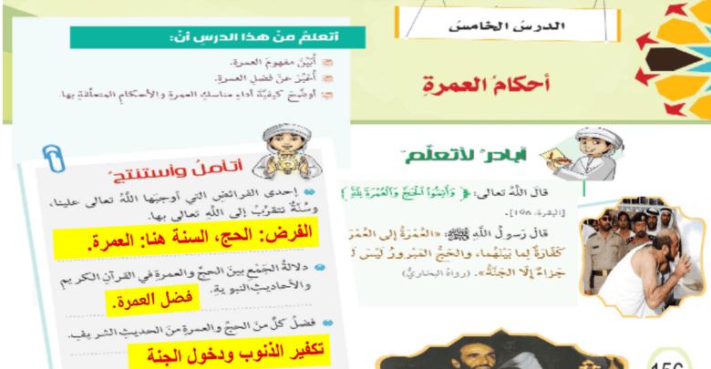 كتاب العمرة pdf
